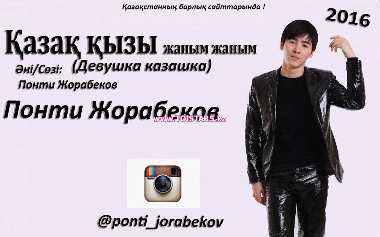 ponti-zhorabekov